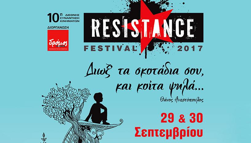 Resistance Festival 2017- «Διώξ' τα σκοτάδια σου, και κοίτα ψηλά»