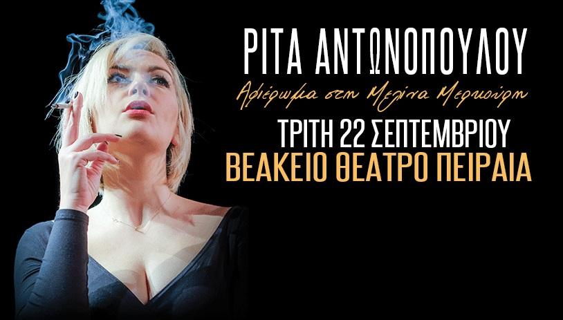 H Ρίτα Αντωνοπούλου σε ένα αφιέρωμα στην Μελίνα Μερκούρη