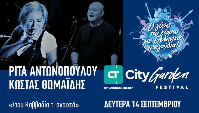 Η Ρίτα Αντωνοπούλου και ο Κώστας Θωµαΐδης στο City Garden Festival