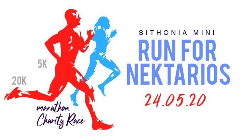 Run for Nektarios