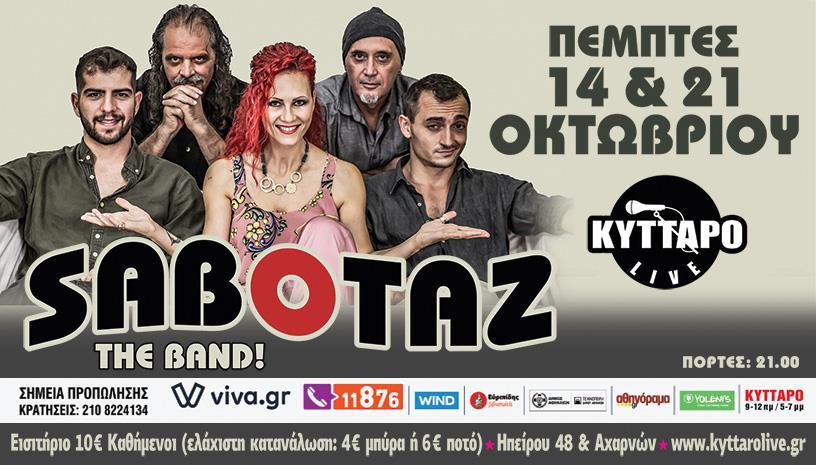 SABOTAZ the Band Live στο ΚΥΤΤΑΡΟ