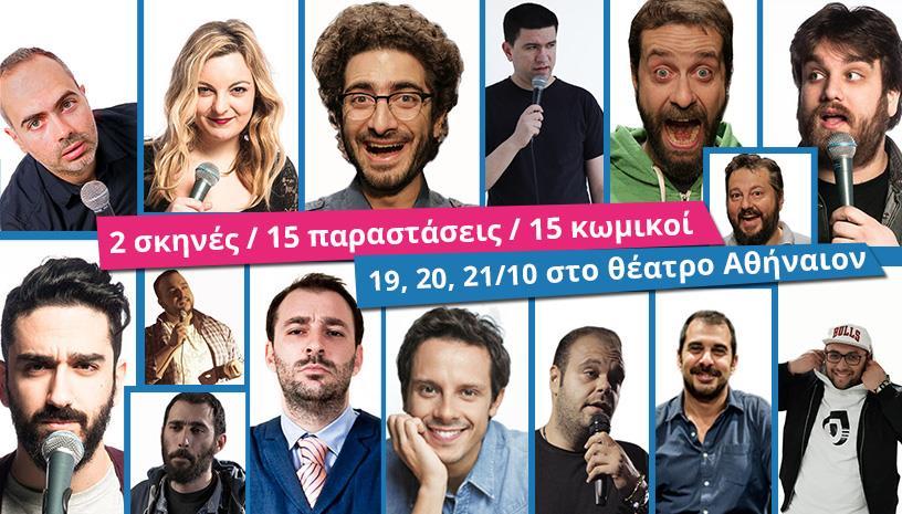 Salonica Comedy Festival
