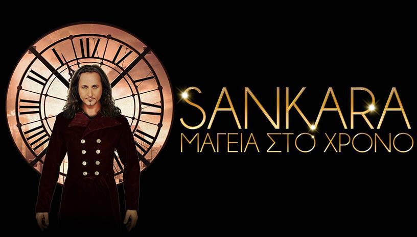SANKARA - ΜΑΓΕΙΑ ΣΤΟ ΧΡΟΝΟ