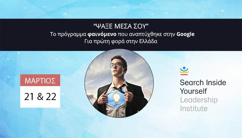 Search Inside Yourself: To πρωτοποριακό πρόγραμμα της SIYLI έρχεται για πρώτη φορά στην Ελλάδα