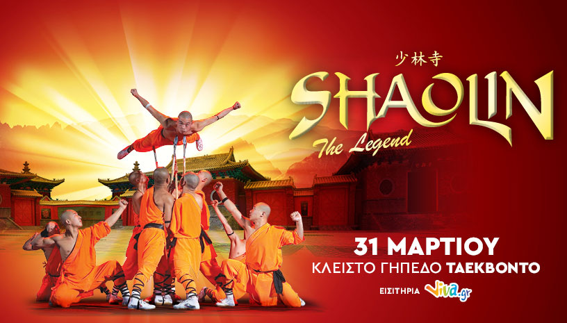 SHAOLIN THE LEGEND