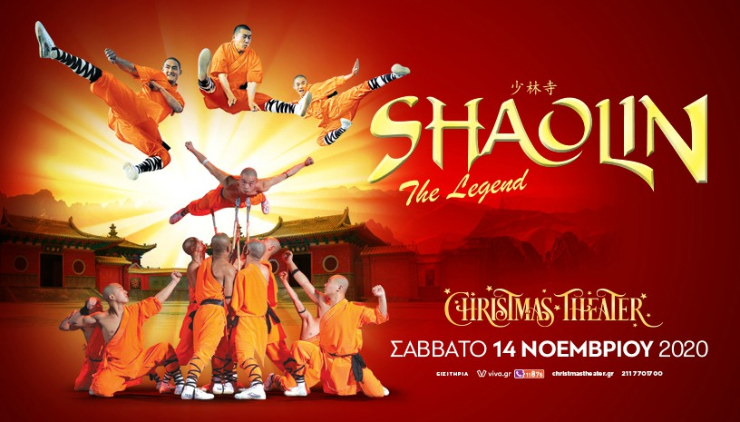 Οι αυθεντικοί Σαολίν μοναχοί από την Κίνα έρχονται στην Αθήνα