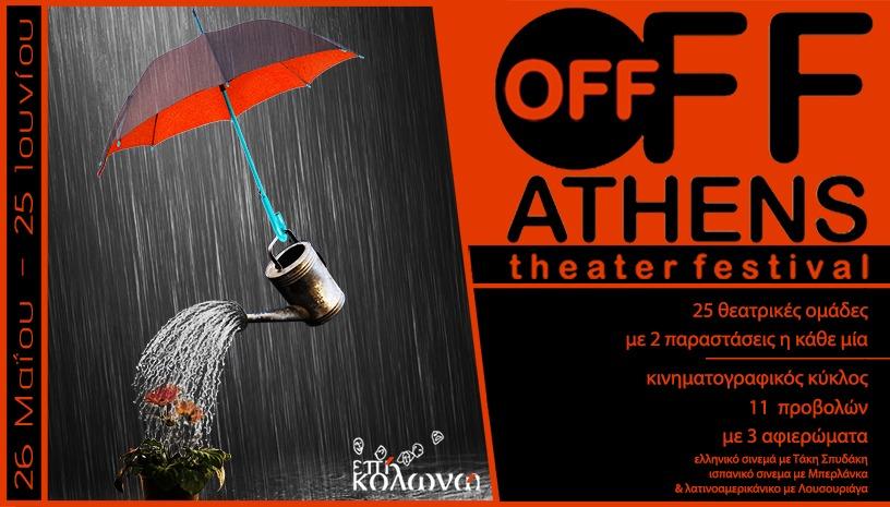 Σινεμά στο Off Off Athens