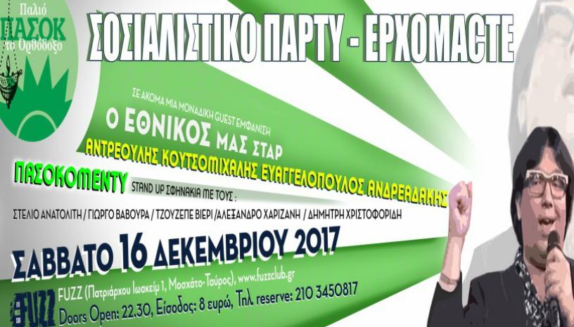 ΣΟΣΙΑΛΙΣΤΙΚΟ ΠΑΡΤΥ - EΡΧΟΜΑCTE