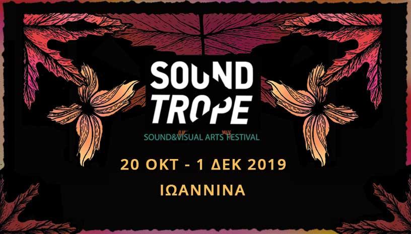 Soundtrope Festival 2019: Για 6η χρονιά τα Ιωάννινα γιορτάζουν τη μουσική