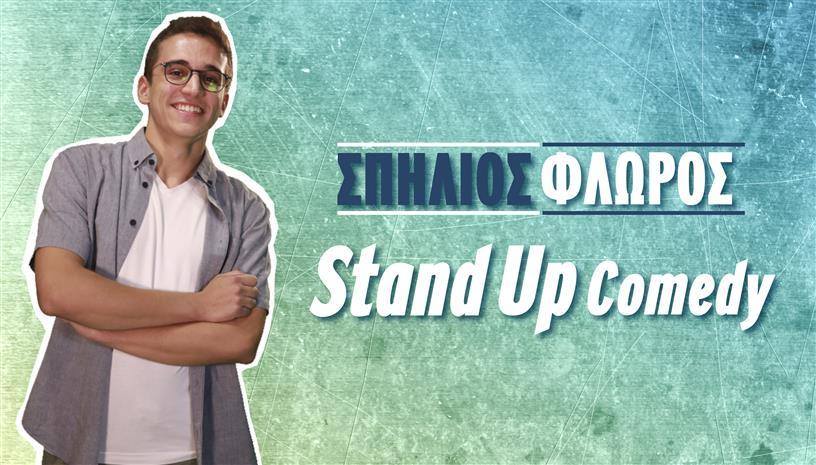 Σπήλιος Φλώρος: Stand Up Comedy