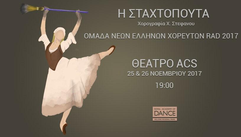 ΣΤΑΧΤΟΠΟΥΤΑ από την Ομάδα Νέων Ελλήνων Χορευτών της Royal Academy of Dance