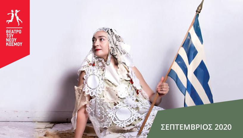 Η παράσταση «Σταματία, το γένος Αργυροπούλου» επιστρέφει αυτό το Σεπτέμβριο