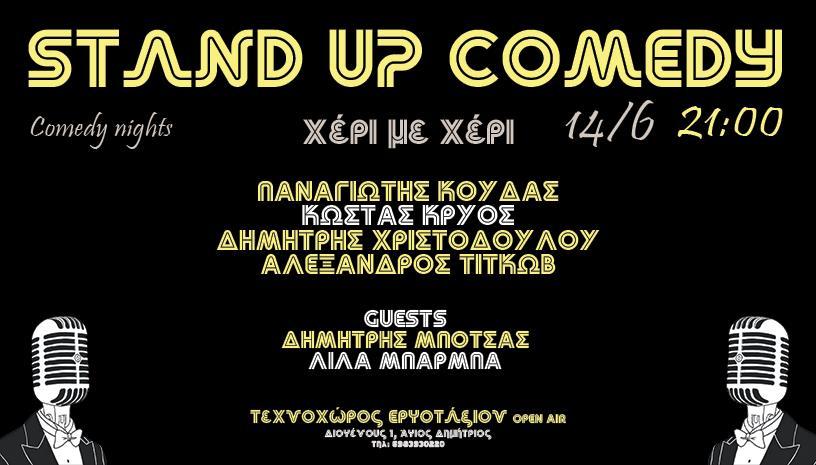 Stand Up Comedy Night Χέρι με χέρι