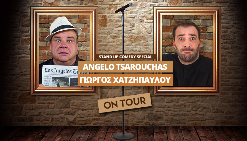 STAND UP COMEDY SPECIAL ANGELO TSAROUCHAS & ΓΙΩΡΓΟΣ ΧΑΤΖΗΠΑΥΛΟΥ