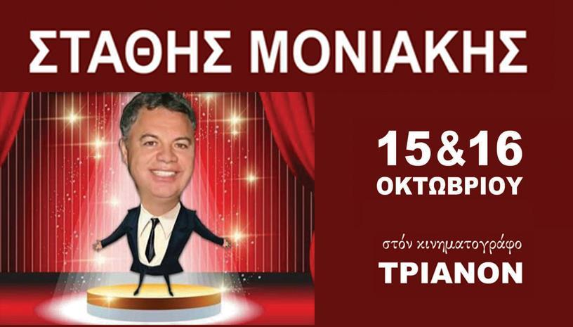 Σταθης Μονιακης στον κινηματογραφο Τριανον