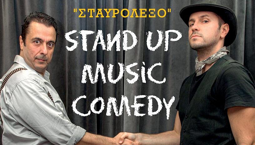 ΣΤΑΥΡΟΛΕΞΟ - STAND UP MUSIC COMEDY