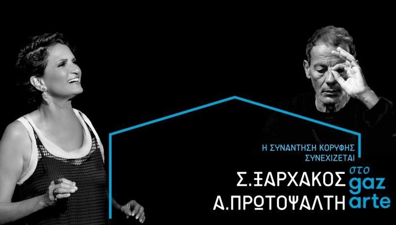 ΣΤΑΥΡΟΣ ΞΑΡΧΑΚΟΣ - ΑΛΚΗΣΤΙΣ ΠΡΩΤΟΨΑΛΤΗ