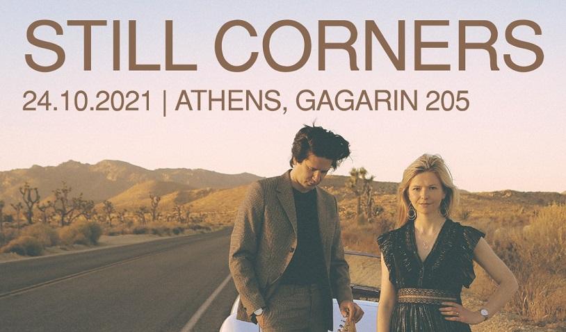 Οι Still Corners επιστρέφουν στο Gagarin