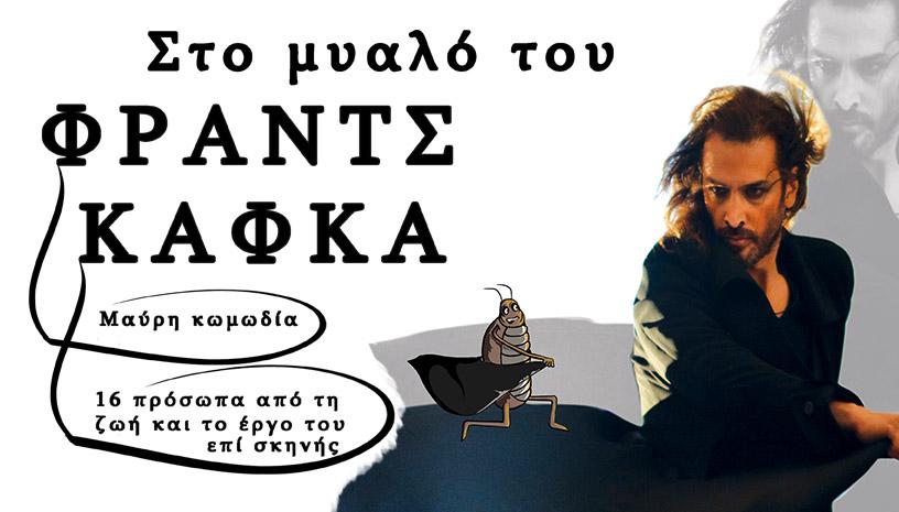 «Στο Μυαλό του Φραντς Κάφκα» Η πιο μαύρη ροκ κωμωδία της χρονιάς