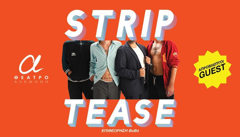 «Striptease» μια επιθεώρηση με κεντρικό θέμα τη νεανικότητα