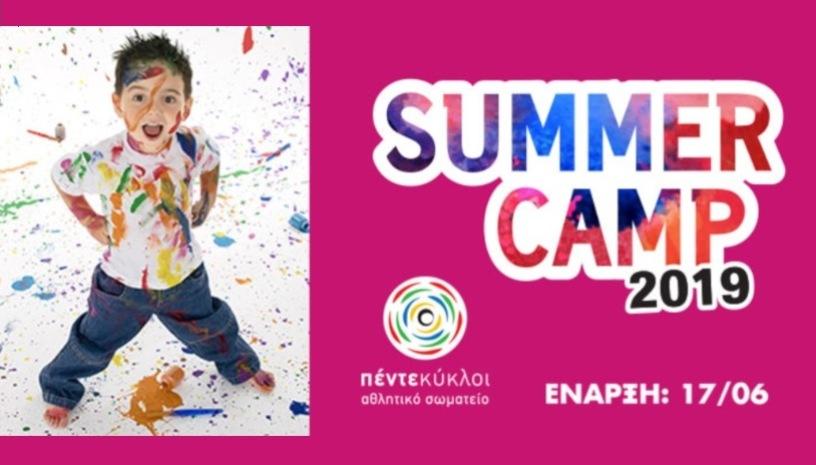 ΠΕΝΤΕ ΚΥΚΛΟΙ SUMMER CAMP 2019