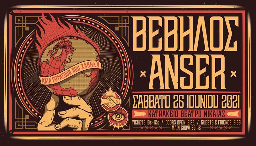 Συναυλία  Βέβηλος Anser Κατράκειο Θέατρο