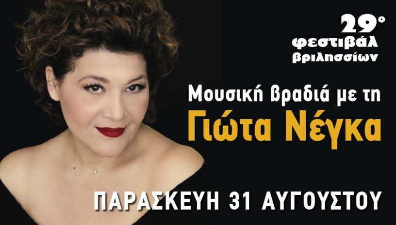 Συναυλία με τη Γιώτα Νέγκα