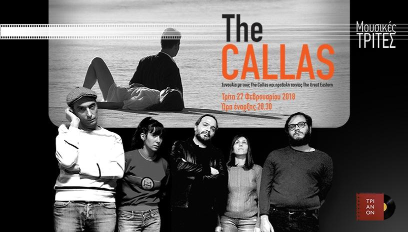 Συναυλία με τους The Callas και προβολή της ταινίας «The Great Eastern»