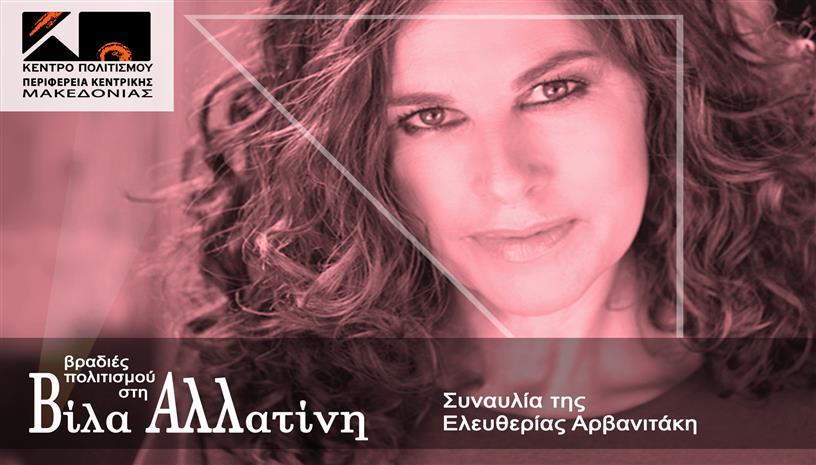 Συναυλία της Ελευθερίας Αρβανιτάκη