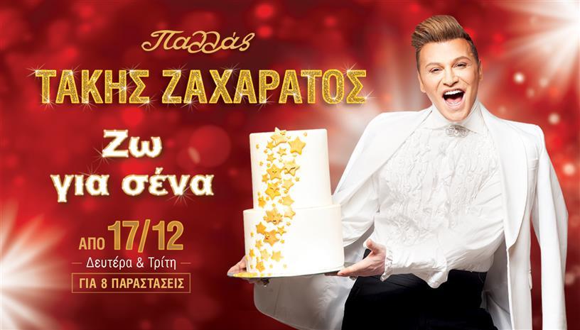 Ο Τάκης Ζαχαράτος έρχεται στο Παλλάς