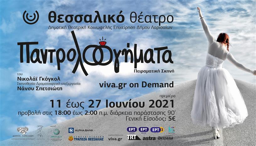 Παντρολογήματα ON DEMAND ‑ Θεσσαλικό Θέατρο