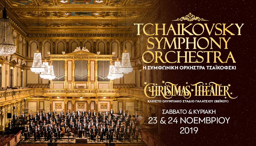 Η Συμφωνική Ορχήστρα του Τσαϊκόφσκι έρχεται στην Αθήνα!