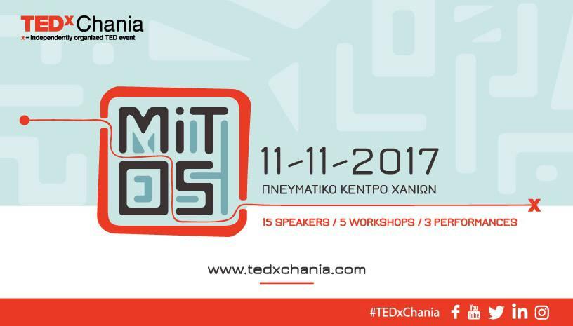 TEDxChania 2017 - MITOS: Εξυφαίνοντας τους μύθους