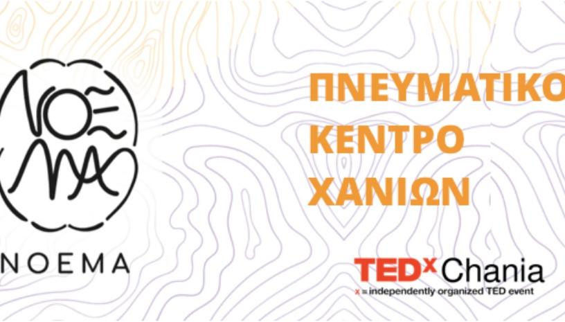 TEDxChania 2019 | ΝΟΕΜΑ