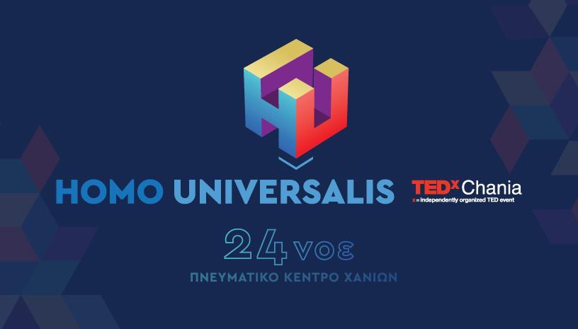 TEDxChania 2018 | HOMO UNIVERSALIS