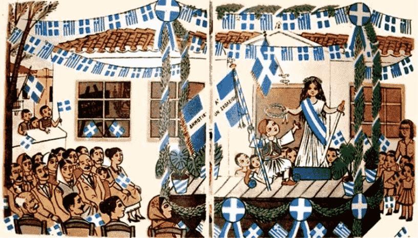 «Της Πατρίδας μου η σημαία έχει χρώμα γαλανό»: Μια παράσταση για μικρούς και μεγάλους