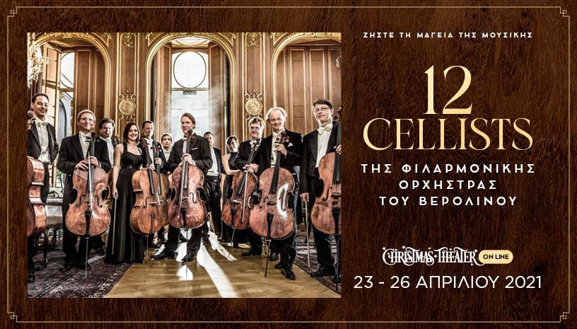 «The 12 Cellists» της Φιλαρμονικής Ορχήστρας του Βερολίνου σε line streaming