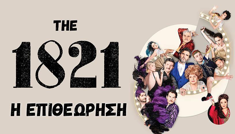 The 1821 - Η ΕΠΙΘΕΩΡΗΣΗ