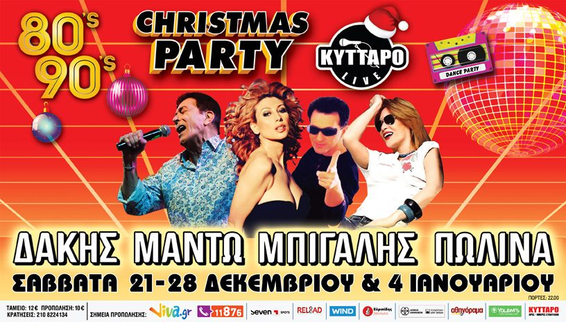 The 80s 90s Christmas Party με τους Μπίγαλη, Μαντώ, Πωλίνα & Δάκη στο  Κύτταρο