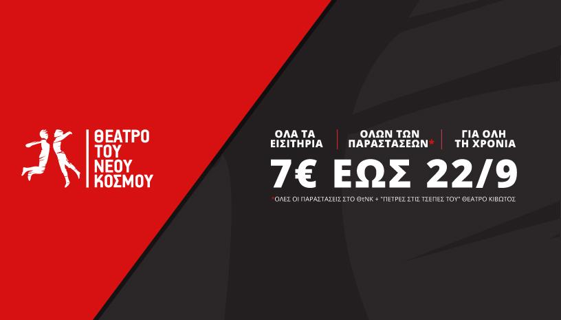Θέατρο του Νέου Κόσμου: Προσφορά 7€