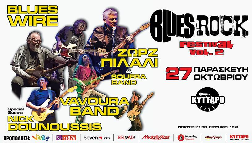 Για δεύτερη χρονιά το Blues Rock Festival στην Αθήνα!