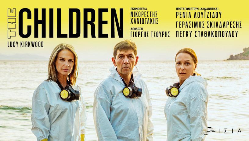 Η παράσταση «The Children» για πρώτη φορά στην Ελλάδα