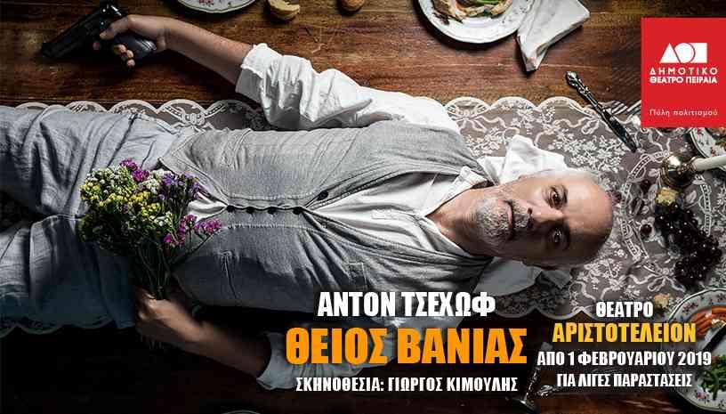 Θείος Βάνιας ‑ Θεσσαλονίκη