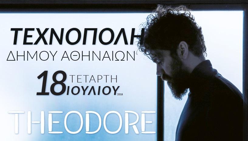 Theodore στη Τεχνόπολη