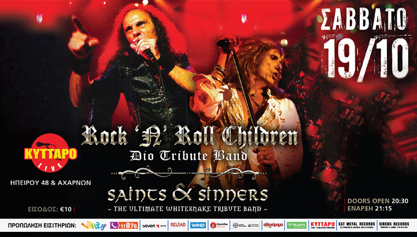 The ultimate DIO & WHITESNAKE Live tribute / Rock n Roll Children - Saints & Sinners