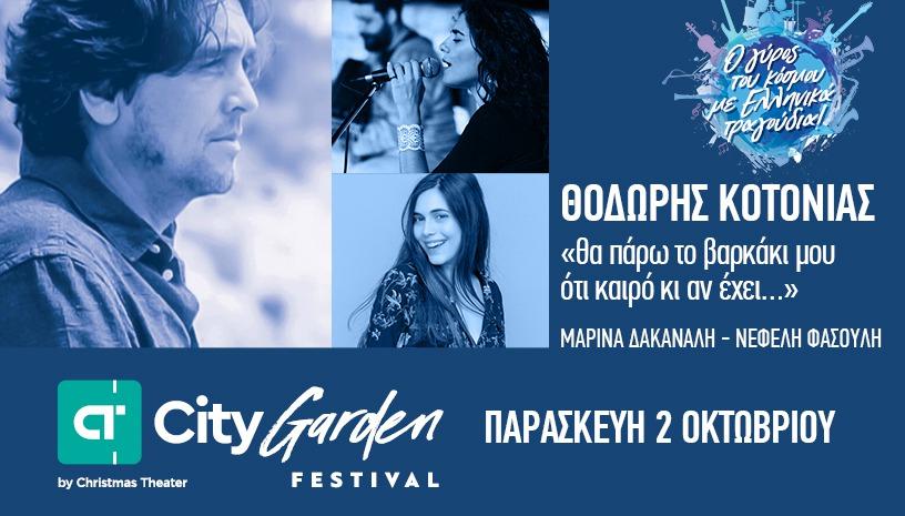 Ο αγαπηµένος τραγουδοποιός Θοδωρής Κοτονιάς έρχεται στο City Garden Festival
