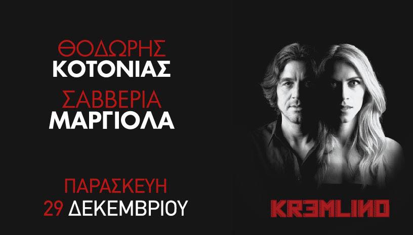 Θοδωρής Κοτονιάς&Σαββέρια Μαργιολά@Kremlino