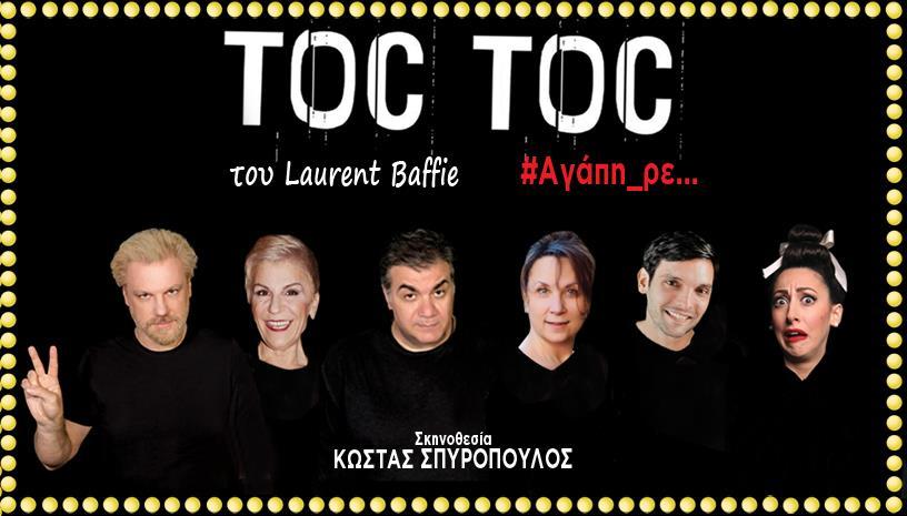 Η επιτυχημένη παράσταση «Toc Toc» του Κώστα Σπυρόπουλου επιστρέφει!
