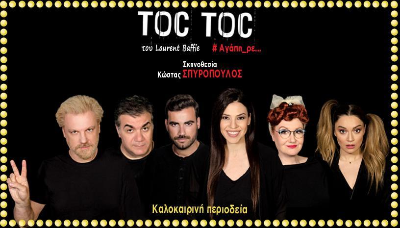 TOC TOC Καλοκαιρινή Περιοδεία