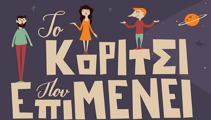 «Το Κορίτσι που Επιμένει» από τον Οκτώβριο  στο θέατρο Αβατον